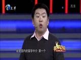 [非你莫属]求职者 赵京鹤