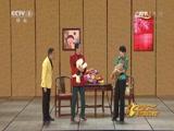[2016央视春晚]小品《快乐老爸》 表演者:冯巩、徐帆、白凯南、王孝天
