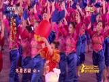 [2016央视春晚]歌曲《美丽中国走起来》 表演者:凤凰传奇、玖月奇迹