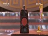 [梨园闯关我挂帅]现代京剧《红灯记》选段 演唱:王丽达