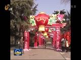 [山东新闻联播]齐鲁大地装扮一新迎新春