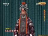 《CCTV空中剧院》 20160208 京剧《龙凤呈祥》 1/2