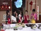 《生活圈》 20160212 春节特别节目·厨房一招鲜