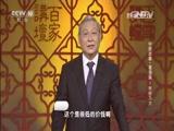 [百家讲坛]中国故事·富强篇1 有容乃大 四代秦王 得人者昌