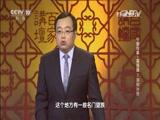[百家讲坛]中国故事•富强篇 7 清明治世 唐太宗有怎样的执行力