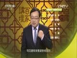 《百家讲坛》 20160224 中国故事·富强篇 9 玄宗时代