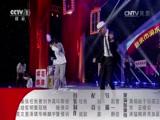 《CCTV家庭幽默大赛 第二季》 20160313