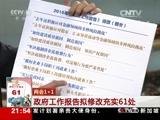 [新闻1+1]两会1+1 政府工作报告拟修改充实61处