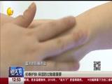 [说天下]初春护肤 保湿防过敏最重要
