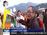 贵州:万余形态各异风筝同场放飞