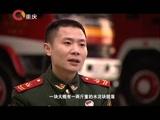 《走近中国消防》 20160404 9日生还记