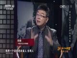 台海记忆:蒋经国选定李登辉接班内幕 天涯共此时 2016.04.05 - 中央电视台 00:40:58