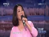 [非常6+1]歌曲《北风吹》 演唱:王茜华和父亲