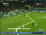 [冠军欧洲]徐阳:狼堡战术对头 皇马主场要努力