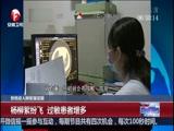 [超级新闻场]杨柳絮纷飞 过敏患者增多