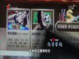 """《南粤警视》 20160410 吸金陷阱——广东警方侦破""""飓风1号""""专案实录"""