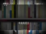 《2015年度中国好书》 20160423