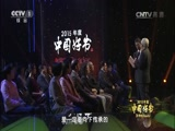 """[2015年度中国好书]""""主题出版类""""获奖图书《谢觉哉家书》"""