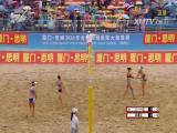 全程回放:2016全国沙滩排球大满贯赛决赛 01:35:13
