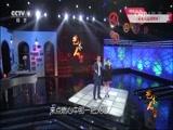 [艺术人生]歌曲《时代的勇气》 演唱:张英席 王莉