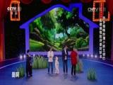 《CCTV家庭幽默大赛 第二季》 20160508 精编版