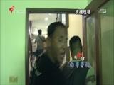 《南粤警视》 20160515 致命来电