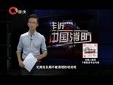 《走近中国消防》 20160516 危险的化粪池