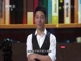 《开讲啦》 20160521 本期演讲者:李宁