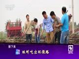 《走遍中国》 20160524 蚯蚓吃出环保路