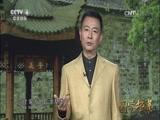 国宝档案20160525 古邑往事——心学故里