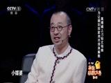 《CCTV家庭幽默大赛 第二季》 20160529 精编版