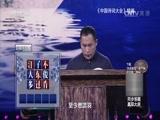 《中国诗词大会》 20160618 精编版