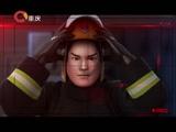 《走近中国消防》 20160620 南方抗洪战