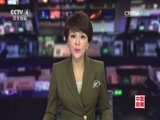 《中国新闻》 20160625 01:00