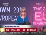 """[中国新闻]英国投票决定脱离欧盟 """"脱欧""""支持率51.89% """"留欧""""支持率48.11%"""