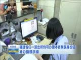 [福建卫视新闻]福建省任一派出所均可办理本省居民身份证补办换领手续
