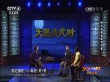台海记忆:陈水扁弊案爆发内幕 天涯共此时 2016.06.28 - 中央电视台 00:40:55