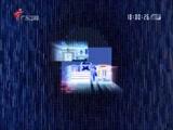 《南粤警视》 20160703 致命赌局