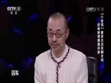 《CCTV家庭幽默大赛 第二季》 20160703 精编版 17:00