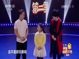 《CCTV家庭幽默大赛 第二季》 20160703 精编版 18:06