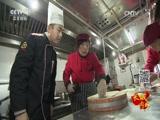 [远方的家]《长城内外》特别节目(2)长城小吃唐庄炒饼
