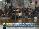 北京丰台:五金市场火灾 灭火作业超10小时
