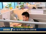 金融聚焦 2016.08.06 - 厦门电视台 00:20:23