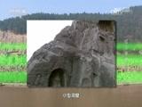 《地理中国》 20160808 江山多娇(2)
