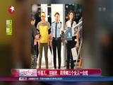 [娱乐星天地]乐基儿、邓丽欣、周秀娜三个女人一台戏