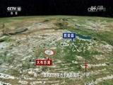 《地理中国》 20160809 江山多娇(3)