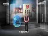 《地理中国》 20160814 江山多娇·极地之旅
