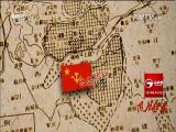 长征胜利80周年·风展红旗(2) 军情全球眼 2016.08.13 - 厦门电视台 00:24:32