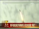 """《今日关注》 20160817 韩升级陆海空导弹射程 美加快部署""""萨德""""?"""