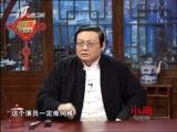 《老梁故事汇》 20160819 徐峥 从好演员升级好导演